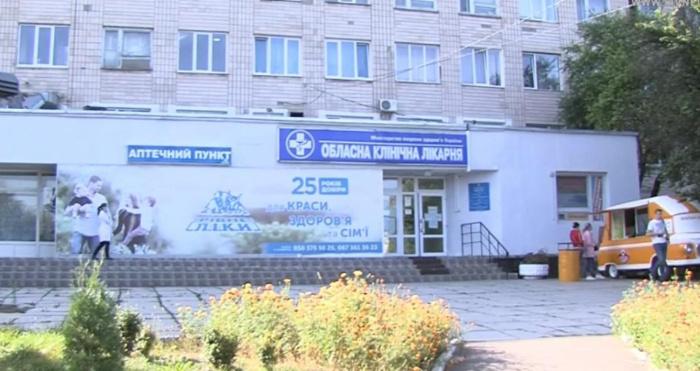 Рівненська обласна клінічна лікарня