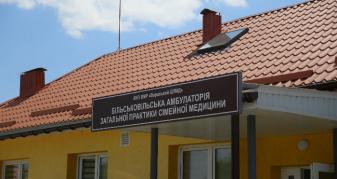 амбулаторія у Більській Волі