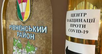 На вихідних на Рівненщині будуть працювати шість центрів вакцинації проти коронавірусу