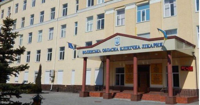 Волинська обласна лікарня