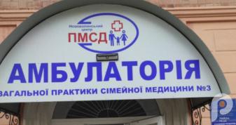 Амбулаторія загальної сімейної медицини №3 у Нововолинську
