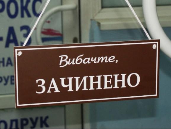 З 21 вересня закриваються заклади торгівлі побутовими товарами та сфери обслуговування