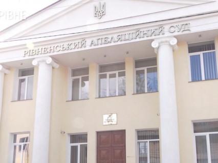 Рівненський апеляціний суд