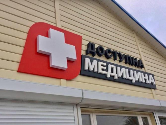 Пульмівську амбулаторію відремонтують за сім мільйонів гривень