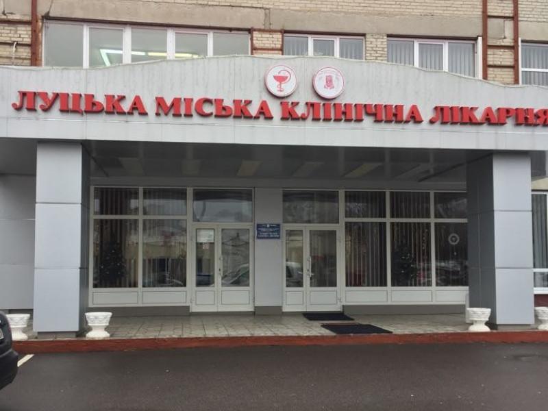 Луцька міська клінічна лікарня