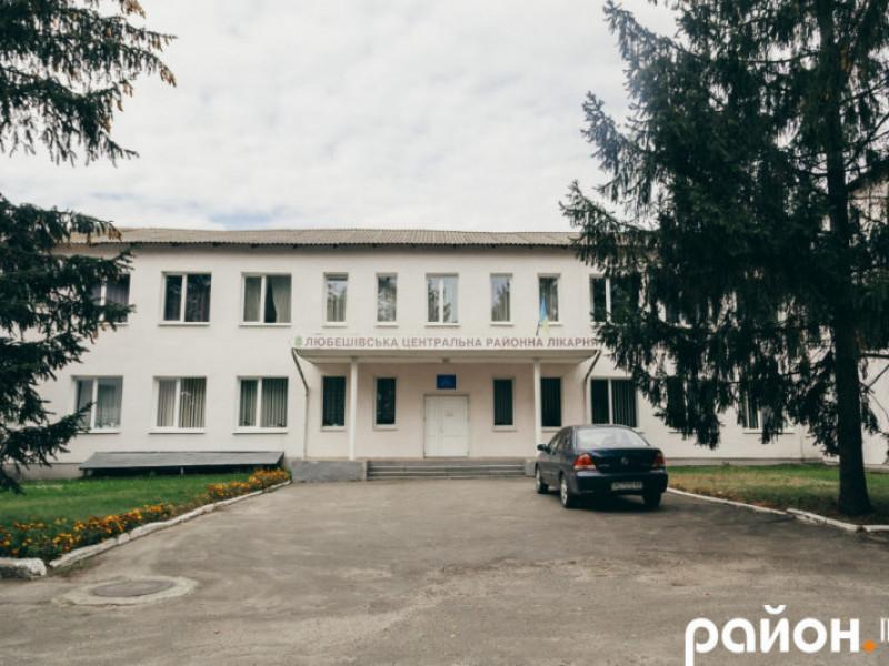 Любешівська багатопрофільна лікарня
