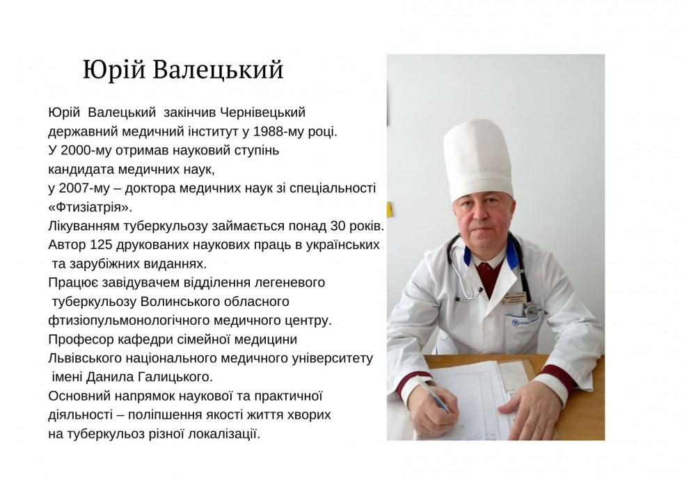 Досьє Юрія Валецького