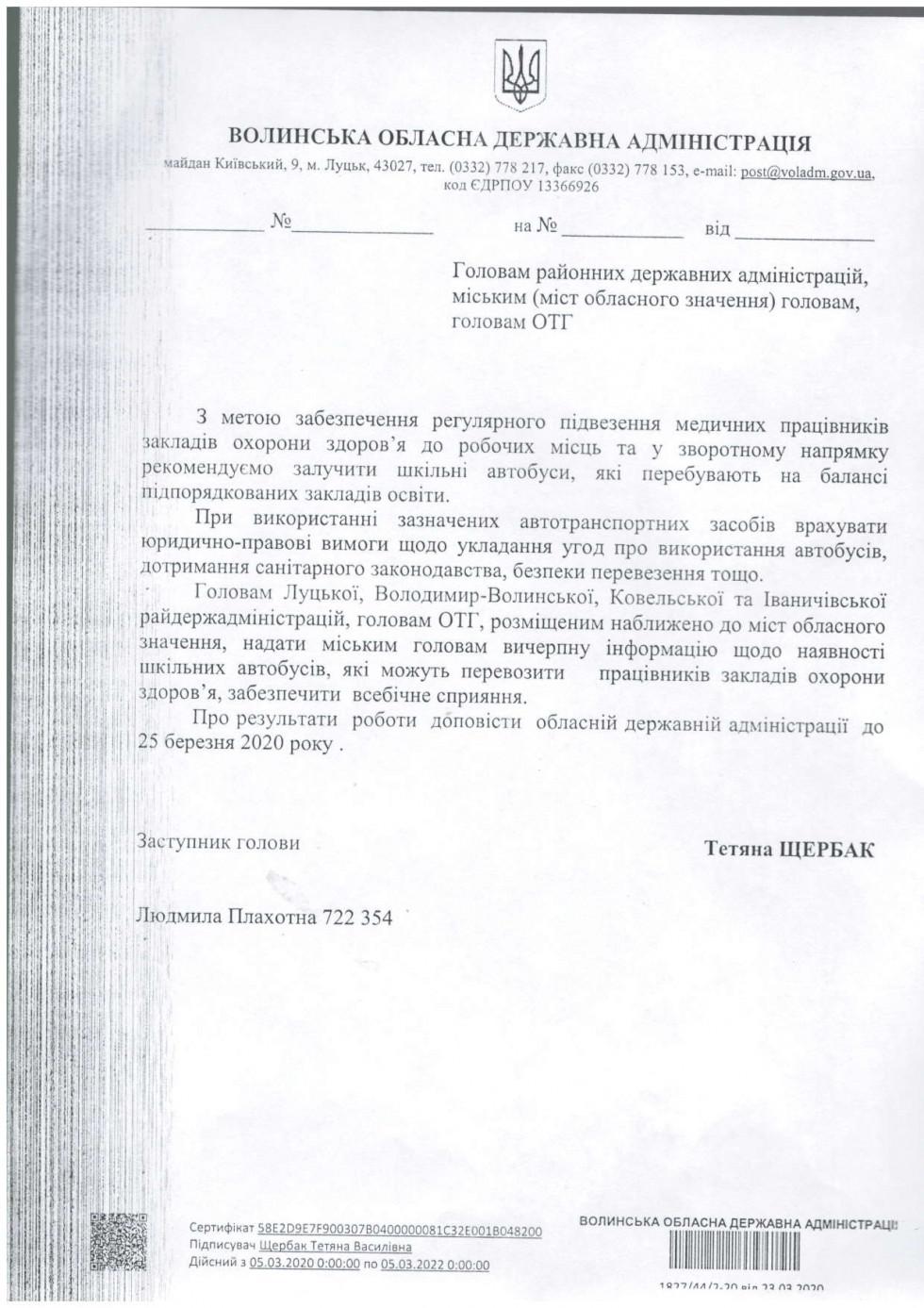 Лист Волинської ОДА щодо транспорту для медиків